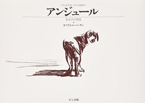 アンジュール—ある犬の物語