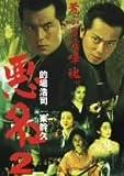 悪名2~荒ぶる喧嘩魂~ [DVD]