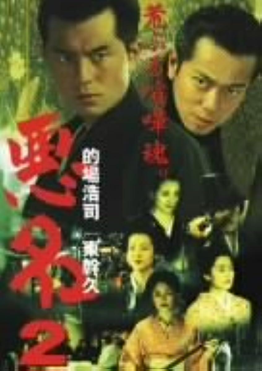歴史家一緒喉が渇いた悪名2~荒ぶる喧嘩魂~ [DVD]
