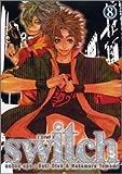 switch 8 (ステンシルコミックス)