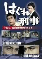 はぐれ刑事 [DVD]