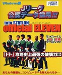 toto STATION official ELEVEN