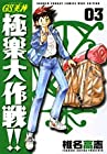 GS美神 極楽大作戦!! 新装版 第3巻