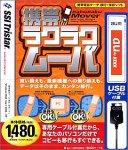 携帯ラクラクムーバ au用 USBケーブル版