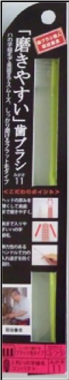 カタログ遊具解決する磨きやすい歯ブラシ(ハの字フラット) 1P*12本入り