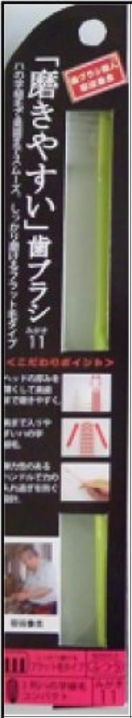 シャトル淡い定期的磨きやすい歯ブラシ(ハの字フラット) 1P*12本入り