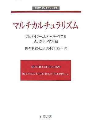 マルチカルチュラリズム (岩波モダンクラシックス)の詳細を見る