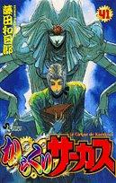 からくりサーカス (41) (少年サンデーコミックス)の詳細を見る