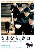 さよなら、クロ~世界一幸せな犬の物語~スペシャル・エディション[DVD]