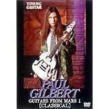 ポール・ギルバート ギターズ・フロム・マーズ1(クラシック編) [DVD]