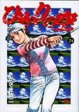 ひかりの空 24 (ヤングサンデーコミックス)