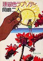 珊瑚色ラプソディ (集英社文庫)の詳細を見る
