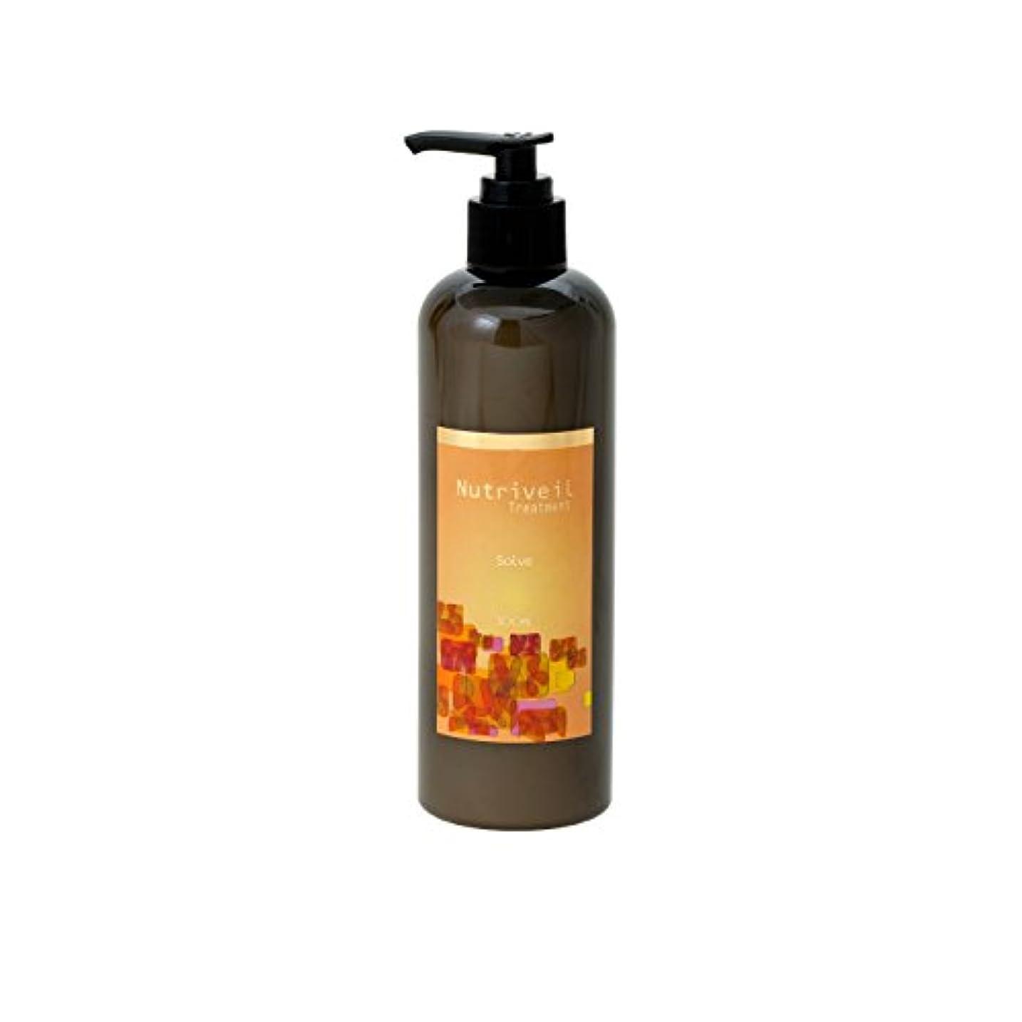 負担抵抗便宜縮毛矯正した髪?カラーの繰り返しで大きくダメージした髪用トリートメント「栄養そのもので洗うsolve」ソルブトリートメント ニュートリヴェール (300ml)