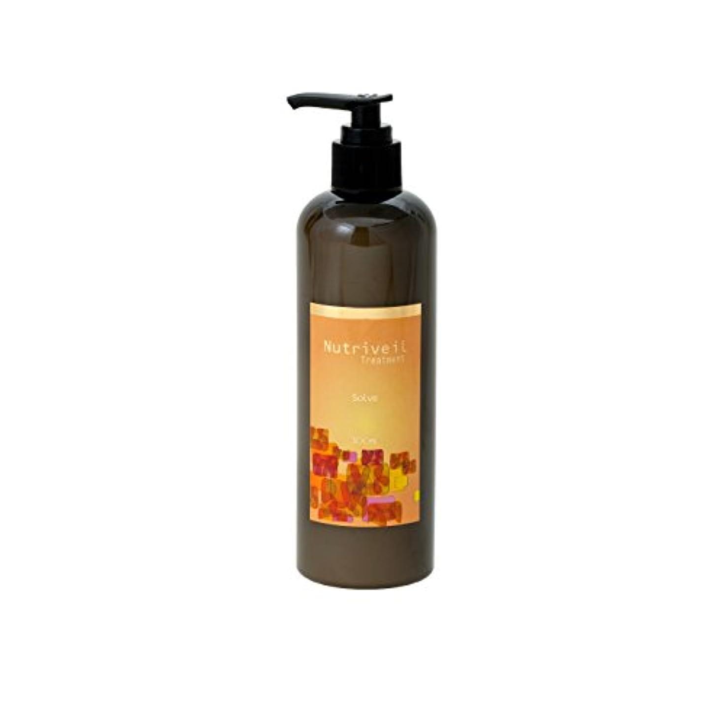 ヘッジロードブロッキングメニュー縮毛矯正した髪?カラーの繰り返しで大きくダメージした髪用トリートメント「栄養そのもので洗うsolve」ソルブトリートメント ニュートリヴェール (300ml)