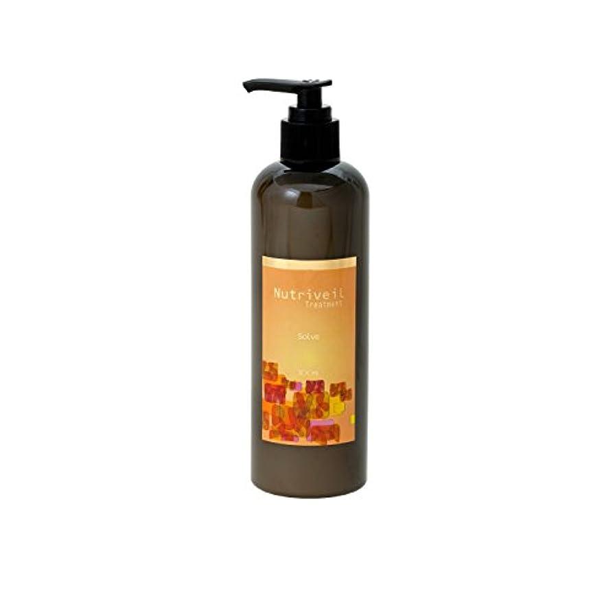 しかし戻すステレオタイプ縮毛矯正した髪?カラーの繰り返しで大きくダメージした髪用トリートメント「栄養そのもので洗うsolve」ソルブトリートメント ニュートリヴェール (300ml)