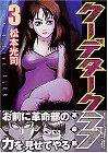 クーデタークラブ 3 (ヤングマガジンコミックス)