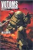 愛蔵版 装甲騎兵ボトムズ ザ・ラストレッドショルダー 画像