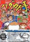 ハダカ侍 6 (講談社コミックスデラックス コミックボンボン)