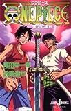 ONE PIECE 呪われた聖剣 (JUMP J BOOKS)