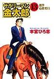 サラリーマン金太郎 (13) (集英社文庫)