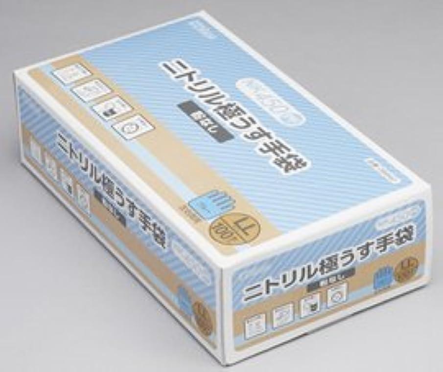 セマフォ提出するダイエット粉なしニトリル極うす手袋 NK-450(LL,ブルー)