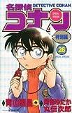 名探偵コナン―特別編 (26) (てんとう虫コミックス)