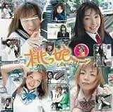 桃っ娘コレクション3あいちゃん [DVD]