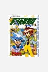 宇宙英雄物語 6 太陽系無宿!! (ホームコミックス) コミック