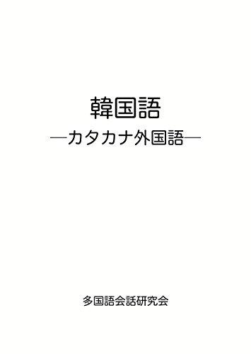 韓国語─カタカナ外国語─