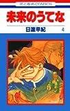 未来のうてな (4) (花とゆめCOMICS)