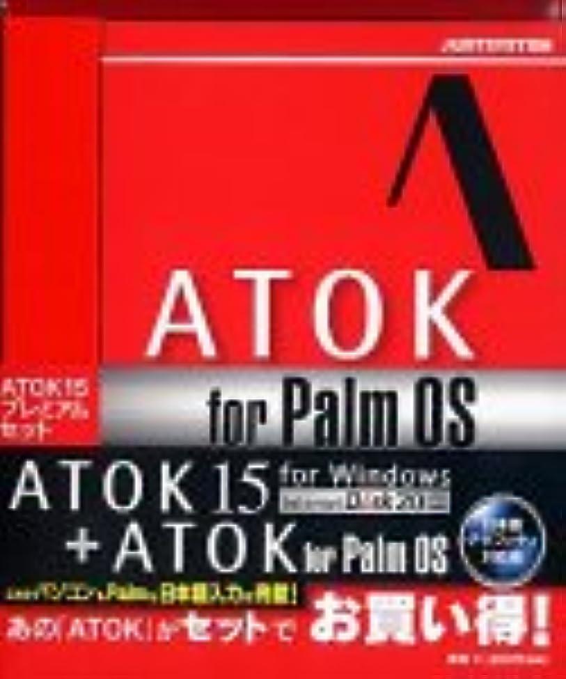 初心者賢い構成員ATOK 15 プレミアムセット