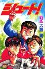 シュート! (2) (講談社コミックス (1644巻))の詳細を見る