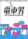 映画電車男オフィシャル・ビジュアルブック (学研ムック)