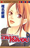 Crazy for you 2 (マーガレットコミックス)