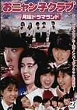 おニャン子クラブin月曜ドラマランド BOX 2 [DVD]