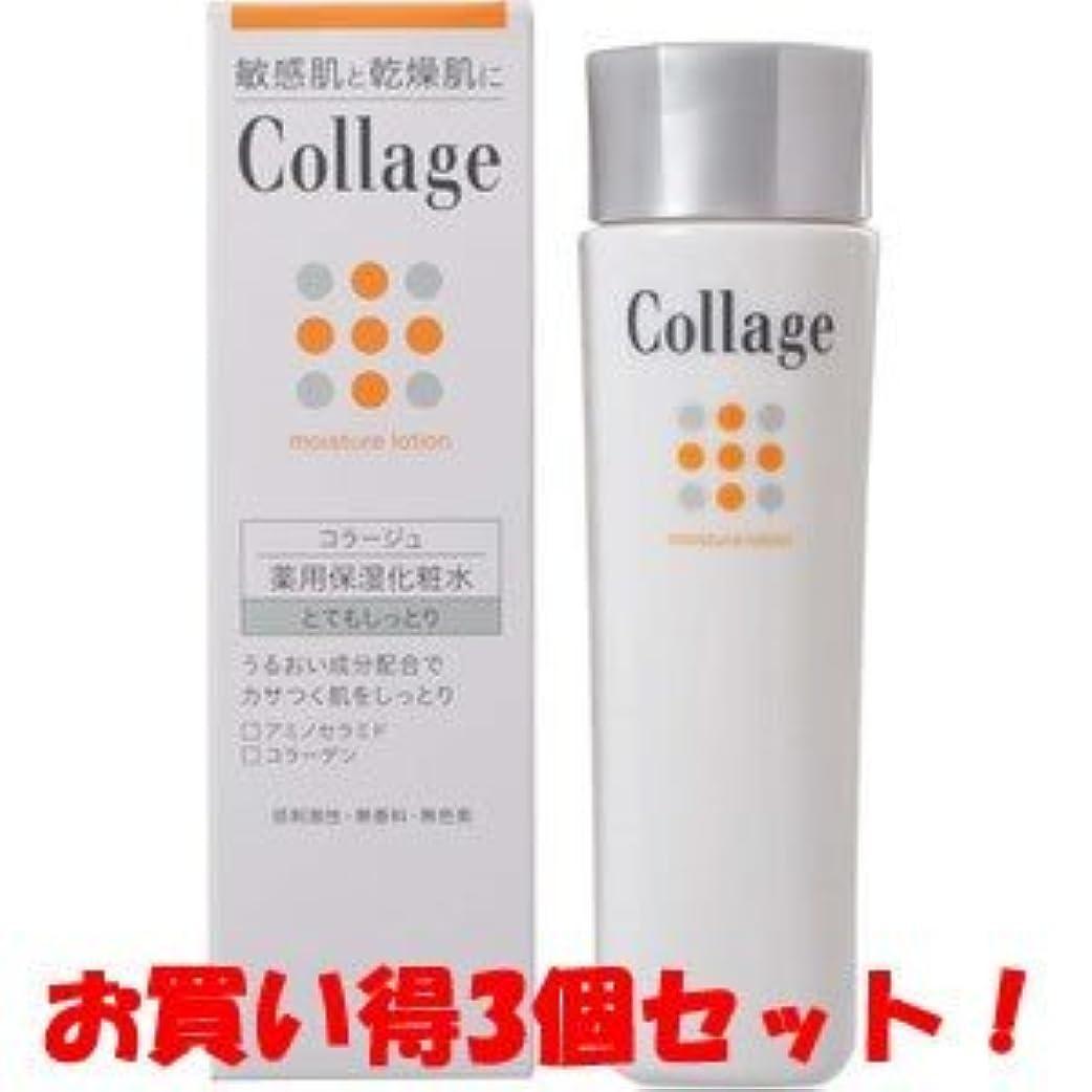 公使館情緒的冗談で(持田ヘルスケア)コラージュ 薬用保湿化粧水 とてもしっとり 120ml(医薬部外品)(お買い得3個セット)