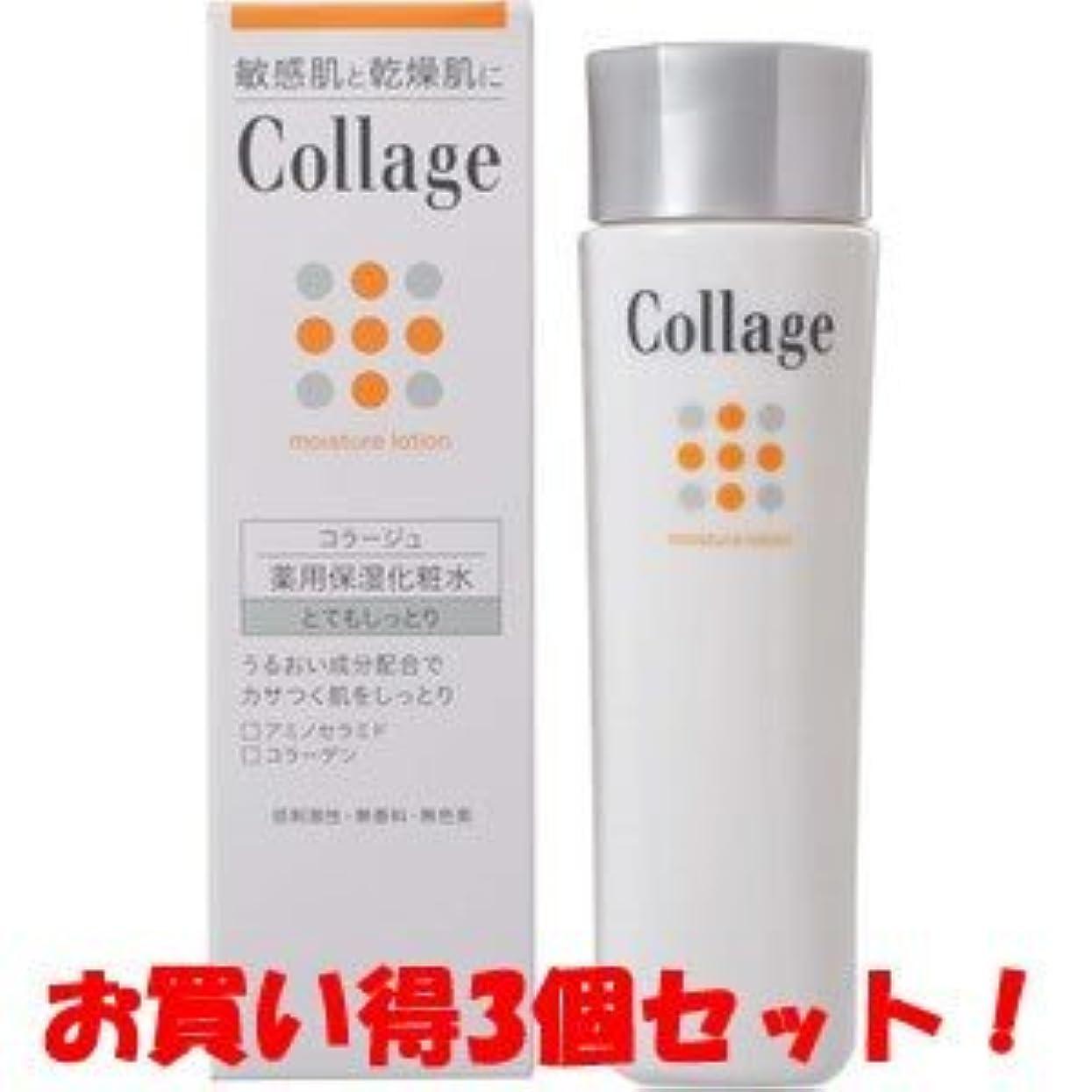 帳面社会科絶え間ない(持田ヘルスケア)コラージュ 薬用保湿化粧水 とてもしっとり 120ml(医薬部外品)(お買い得3個セット)