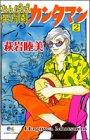 たんぽぽ保育園カンタマン 2 (クイーンズコミックス)