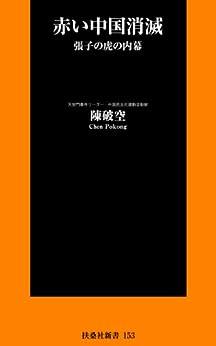 赤い中国消滅 (SPA!BOOKS新書) by [陳破空]