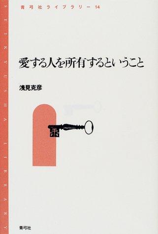愛する人を所有するということ (青弓社ライブラリー)の詳細を見る