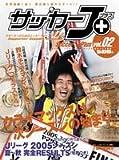 サッカーJ+ vol.02 (エンターブレインムック)