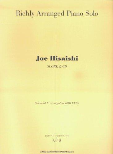 よくばりアレンジで弾くピアノソロ 久石譲 [スコア&CD] 編曲:上田浩司