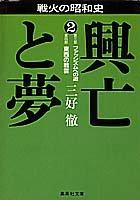 戦火の昭和史 興亡と夢〈2〉ファッシズムへの道・東西の戦雲 (集英社文庫)の詳細を見る