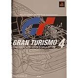 グランツーリスモ4公式ガイドブック THE BEST NAVIGATOR