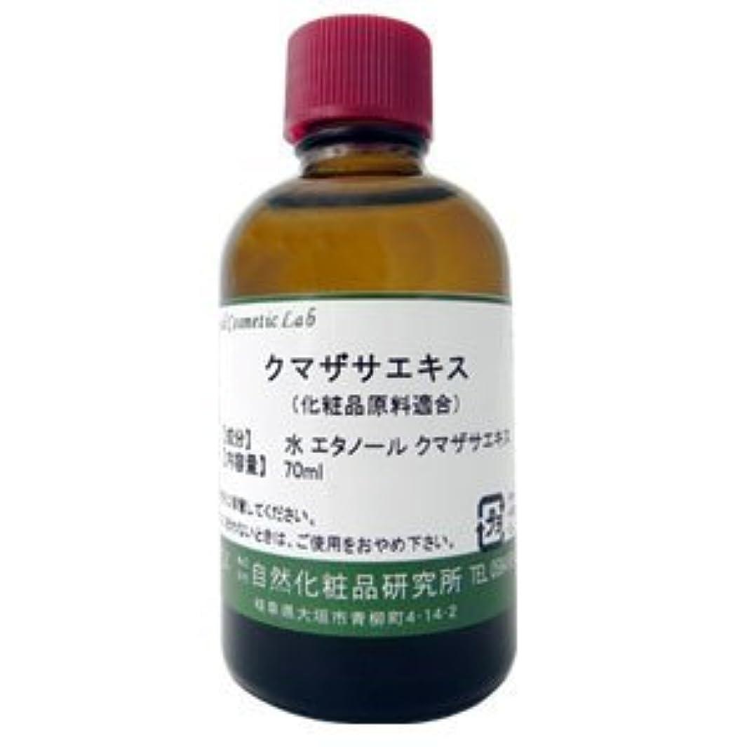 状況敏感な名目上のクマザサエキス 70ml 【手作り化粧品原料】