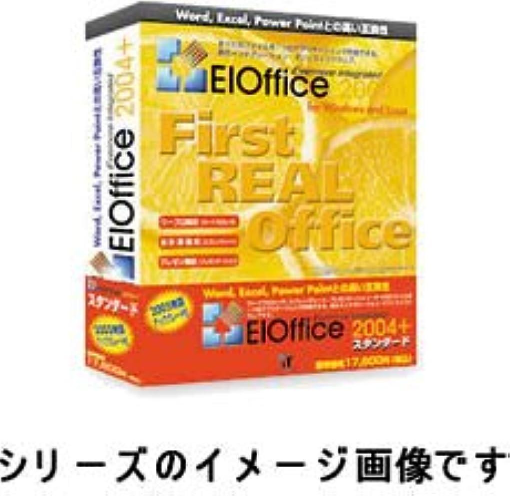 騒乱寄託受益者EIOffice 2004+ ディスクキット