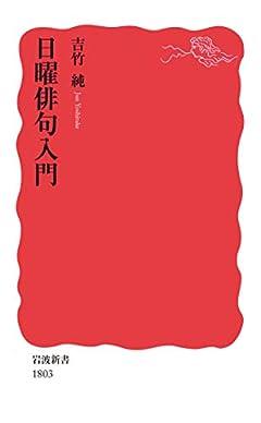 日曜俳句入門 (岩波新書 新赤版 1803)