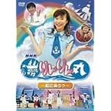 NHK 夢りんりん丸 ~船に乗ろう~ [DVD]