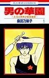 男の華園―A10大学男子新体操部 / 桑田 乃梨子 のシリーズ情報を見る