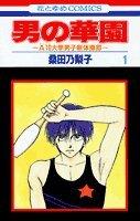 男の華園―A10大学男子新体操部 (1) (花とゆめCOMICS)の詳細を見る